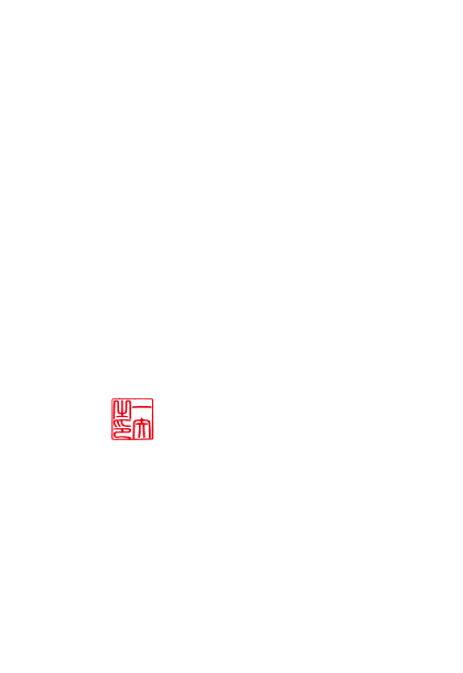 麺屋 一矢